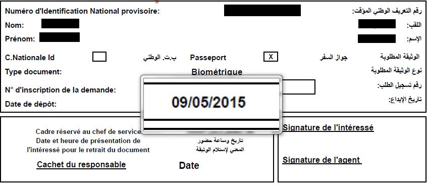 جواز السفر البيومتري الجزائري